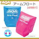 人気商品! 装着簡単 お子様の安全な 水遊び に最適