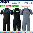 AQA 子供向け ウェットスーツ キッズ スーツ スプリング  ■既製スーツ  ショーティ スリ傷、寒さを防ぐ KW-4504A KW4504A メーカー在庫確認します