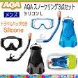 【日本製】日本人の顔にフィット AQA スノーケリング3点セット シリコンLKZ-9209 KZ9209 スノーケリング用 男性向け モアナソフト マスク サミードライスペシャル ポップトレッカーフィン