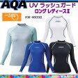 2016モデル AQA  UV DRY ラッシュガード ロング 3 レディース 女性用 ラッシュガード 長袖 ウエットスーツ の インナー に最適 KW4449A KW-4449A ネコポス メール便対応可能 メーカー在庫確認します