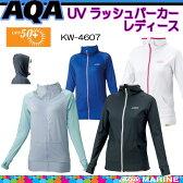 2016モデル AQA UV ラッシュ パーカー 2 レディース ラッシュガード 長袖 女性用 KW-4454N KW4454N マリンウェア 手の甲までしっかり紫外線予防 ネコポス メール便なら【送料無料】