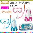 日本製 日本人の顔にフィット AQA 女性向け スノーケリング3点セット ライトM KZ-9212 KZ9212 ベガライト&サミーVライト2 ポップトレッカー フィン 跡がつきにくいレディース仕様 海 水遊び ゴーグル