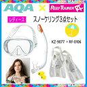2017☆新色登場★ AQA×REEFTOURER 女性 レディース用 マスク スノーケル フィン スノーケリング3点セット KZ907…