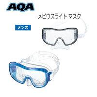AQA スノーケリング用 男性向け メビウスライト マスク KM-1035H 海 水遊び ゴーグル 水中メガネ メーカー在庫確認しますの画像
