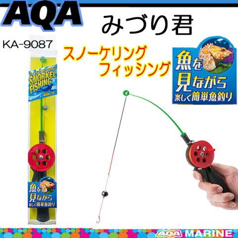 AQA みづり君 釣り竿 海見釣り君 釣竿 KA-9087 KA9087 シュノーケリング しながら 魚つり  海釣り 魚釣り つりざお みずりくん 楽天ランキング入賞商品