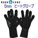AQUALUNG アクアラング 5ミリ厚 ヒートグローブ 冬用 ウインターグローブ ダイビング ネオプレーン 手袋 防寒 メーカーに在庫確認します