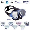 AQUALUNG ニーナマスク Nina Mask 広い視界で安心 ダイビングマスク 男女兼用 メーカー在庫確認します ●楽天ランキング人気商品●