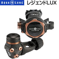 AQUALUNG アクアラング レジェンド LUX レギュレーター Legend LUX Regulator ダイビング 重器材 【送料無料】 価格・納期 お問い合わせ下さいの画像