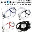 アクアラング Free Diving スフェラ LX マスク スフェラ マスクSphera mask 楽天ランキング人気商品 【ネコポス不可 宅配便でのお届け】 メーカー在庫確認します