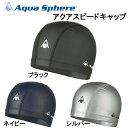 アクアスフィアー Aqua Sphere アクアスピードキャップ  AQUA SPEED CAP ネコポス メール便対応可能 メーカー在庫確認します