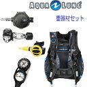 ◆重器材セット 7番◆ *BCD アクアラング プロHD *レギュ アクアラング タイタンクラシック *オクトパス *2ゲージ ダイビング 重器..