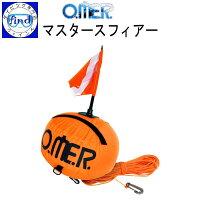 フリーダイビング専用 アクアラング マスター・スフィア Free Diving O.ME.R Master Sphere  スタンダードタイプ球型フロート 【ネコポス不可 宅配便でのお届け】 メーカー在庫確認しますの画像