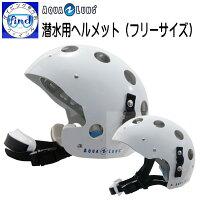 AQUALUNG アクアラング 潜水用ヘルメット(フリーサイズ) ダイビング用 メーカー在庫・納期確認します 欠品中 ノーマルタイプの画像