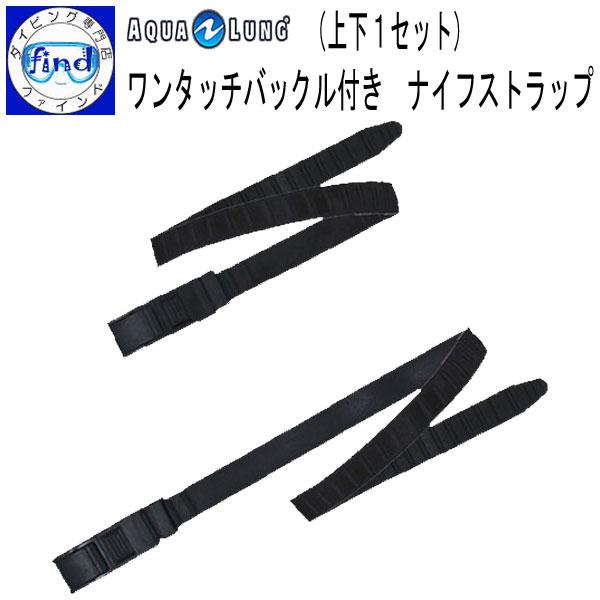 AQUALUNG アクアラング ワンタッチバックル付き ナイフストラップ ダイビングナイフストラップ メーカー在庫確認します