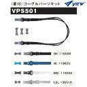 VIEW(ビュー) *水泳* オプティコンポ用【ゴーグルパーツキット】 スイミングゴーグル用 ストラップ+鼻ベルト VPS501 ご使用には専用の別売レンズが必要です