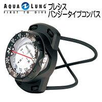AQUALUNG アクアラング プレシス バンジータイプコンパス ダイビング 重器材 メーカー在庫/納期確認しますの画像