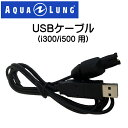 2017 アクアラング Aqualung 【 USBケーブル (i300/i550用) 】 ダイブコンピューター アクセサリー メーカー在庫/納期確認します