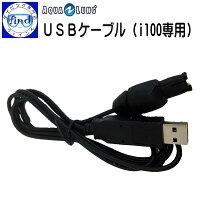 AQUALUNG アクアラング USBケーブル (i100/i300/i550用) ダイブコンピューター アクセサリー メーカー在庫/納期確認しますの画像