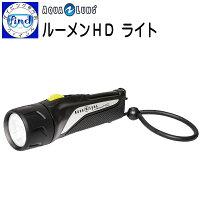 水中ライト ルーメンHDライト BCポケットに入る大きさ Lumen HD Light AQUALUNG アクアラング ルーメンHD メーカー在庫確認しますの画像