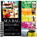 BIARMS 【VANEEDS】 SEABAG シーバッグ 水に浮くウエットスーツ素材のバッグ メーカー在庫確認します