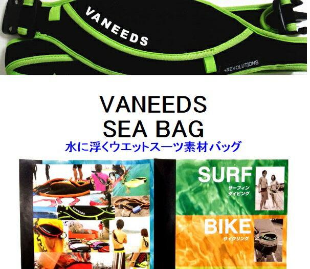 あす楽対応VANEEDSSEABAGシーバッグ水に浮くウエットスーツ素材のバッグ
