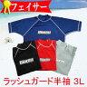 大きいサイズ 3L BIARMSバイアームス 【フェイサー】メンズ ラッシュガード 半袖  【半額★52%OFF】
