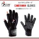 Bism ビーイズム カメラマン グローブ CAMERAMAN GLOVES ACG2500 ダイビング 軽器材 メーカー在庫確認します