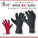 Bism ビーイズム ウィンターヒートグローブ WINTER HEAT GLOVES AWG3600 ダイビング 軽器材 あったか 冬用 メーカー在庫確認し..