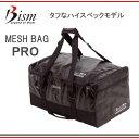 Bism ビーイズム メッシュバッグプロ BMP2700K MASHBAG PRO タフなプロユースモデル ダイビング 軽器材 バッグ 【送料無料】