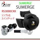 Bism ビーイズムSUMERGE サマージ レギュレーター スウィングヘッドにより 最高のくわえ心地 RS3000CKK ダイビング 重器材 【送料無料】