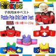 BODY GLOVE KIDS  ボディーグローブ 子供用スイムベスト Paddle Pale Child Swim Vest 安全・快適にするために設計された 水中ベストアームバンド付き 幼児向け