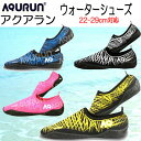 【あす楽対応】AQURUN アクアラン ウォーターシューズ アクラン 脱げにくい、乾きやすい素材は薄く、柔らかい マリンシューズ 靴底は屈曲性 グリップ力に優れ機能性抜群 幅広いシーンで活躍 アクアシューズ ビーチシューズ