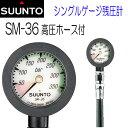 SUUNTO スント シングルゲージ SM-36 ゲージ残圧計高圧ホースつきダイビング 重器材 メーカー在庫/納期確認します