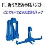 FL 折りたたみ器材ハンガー どこでも干せる回転ネック