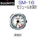 スント SM-16 モジュール 取り付けパーツ 深度計 SUUNTO