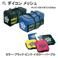 FL ダイコンメッシュ メッシュバッグ FL3104 ダイビング軽器材 メーカー在庫確認しますの画像