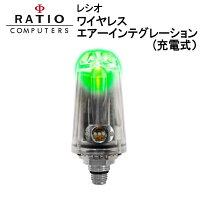 RATIO レシオ ワイヤレス エアーインテグレーション 充電式 【送料無料】 メーカー入荷予定確認しますの画像