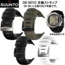 【あす楽対応】SUUNTO スント D6i NOVO用 (D6i用) シリコンストラップ 交換用ストラップ