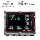 RATIO レシオ iX3M PRO Easy ダイブコンピュータ USB 充電式 バイブレーション機能搭載 【日本正規品】【送料無料】  アイ エックス..