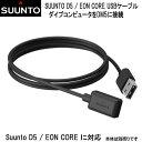 ポイント10倍 スント SUUNTO D5 / EON CORE 対応USB接続ケーブル Dシリーズ