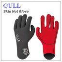 GULL(ガル) スキンホットグローブ3 遠赤外線起毛 保温力 さらにアップ GA-5581 ダイビング 大人気 ウィンターグローブ薄くて暖かい 冬用グローブ ...