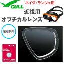 GULLネイダ用 オプチカルレンズ左目 マスク用度付レンズ GM-1621 メーカー在庫確認します