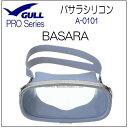 GULL PRO MASK<ガル> バサラシリコン BASARA A-0101 A0101 海のプロ