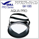 GULL PRO MASK アクアプロブラックシリコン AQUAPRO GM-1085 海のプロフェッショナル向け メーカー在庫確認します プロマスク