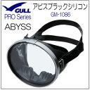 GULL PRO MASK<ガル> アビスブラックシリコン ABYSS GM-1086 GM1086
