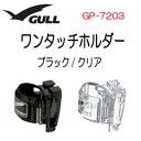 GULL(ガル) ワンタッチホルダー【カナール・レイラ ステイブル&SP用】スノーケルパーツ 部品 GP7203 GP-7203