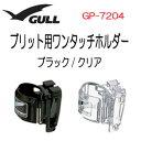 GULL(ガル) 【ブリット用】ワンタッチホルダー スノーケルパーツ 部品 GP7204 GP-7204