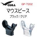 GULL(ガル) 【スノーケル用】マウスピース スノーケルパーツ 部品 GP7202 GP-7202