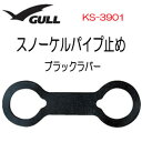 GULL(ガル)  スノーケルパイプ止め 【ブラックラバー】 スノーケルパーツ 部品 KS3901 KS-3901 メーカー在庫確認します