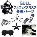 GULLフルフェイスマスク用各種パーツ